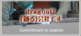 dragonは「創る」会社です