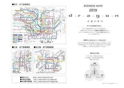 便利な地下鉄路線図/ドラゴンからのご挨拶