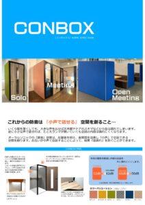 CONBOX_WKカタログのサムネイル