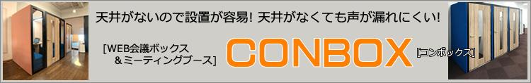 集中ブース(CONBOX)